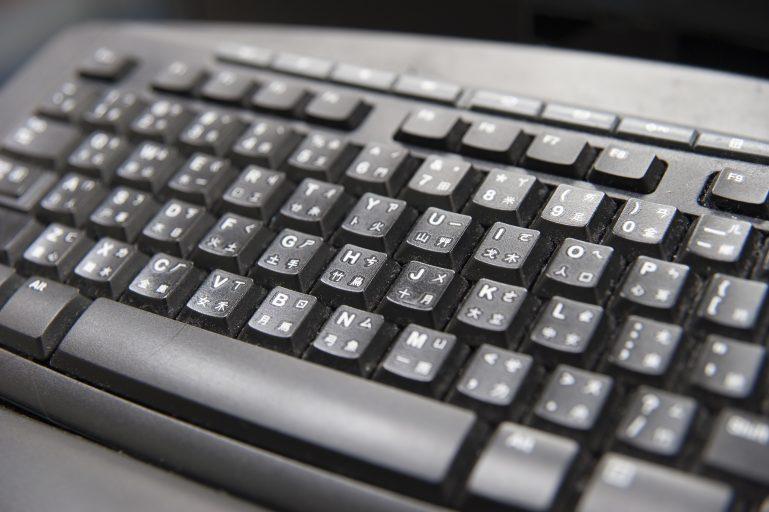 Ce clavier Hanyu Pinyin permet de transcrire la langue chinoise © Adobe Stock
